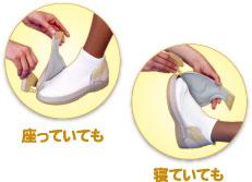 リハビリ介護靴