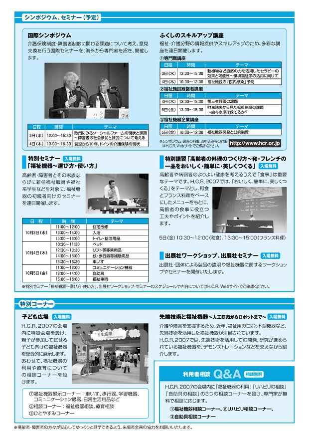 国際福祉機器展 H.C.R.2007パンフレット