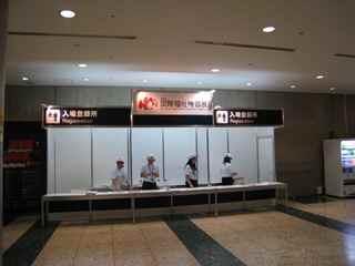 国際福祉機器展 H.C.R.2009