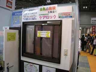 ケアロック(日本電子工業さん)