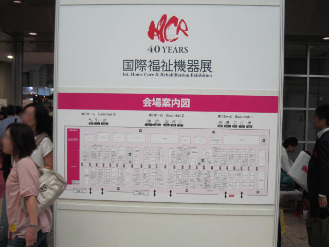 国際福祉機器展 H.C.R.2013