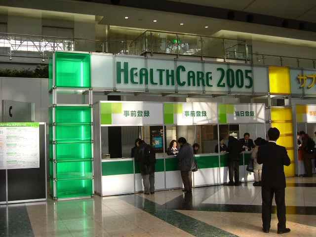 HEALTHCARE 2005