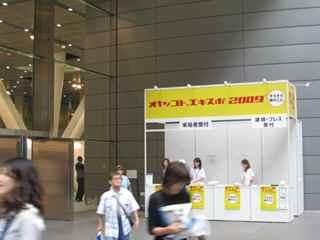 オヤノコト・エキスポ 2009