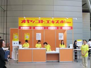 オヤノコト・エキスポ 2011