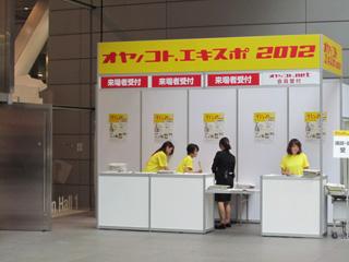 オヤノコト・エキスポ 2012