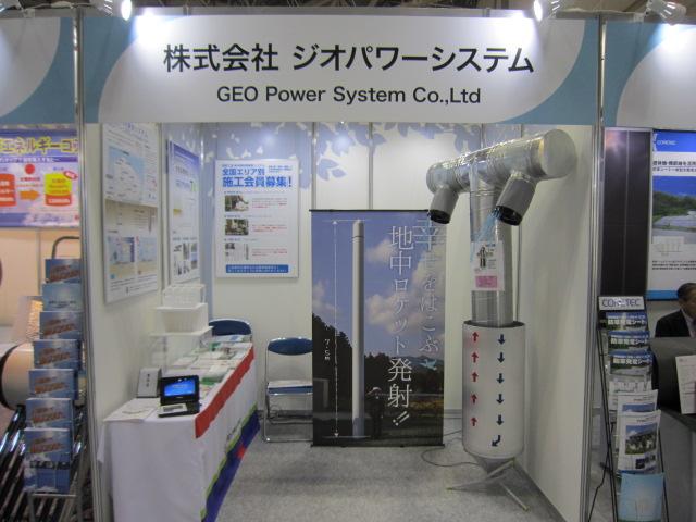 パッシブ地中熱システム(GEOパワーシステム会さん)