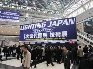 ライティングジャパン2012