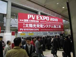 PVEXPO2010・第3回国際太陽電池展