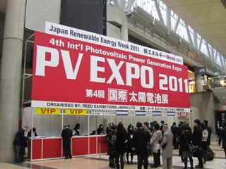 PVEXPO2011・第4回国際太陽電池展