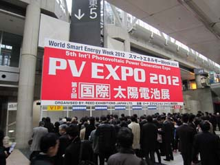 PVEXPO2012・第5回国際太陽電池展