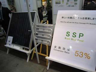 太陽光フル利用システム