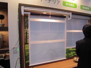 太陽電池ロールスクリーン