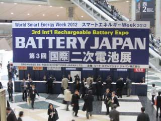 第5回国際二次電池展・エコハウス&エコビルディングEXPO