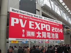PVEXPO2014・第7回国際太陽電池展