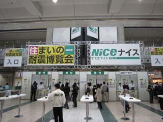 住まいの耐震博覧会2012